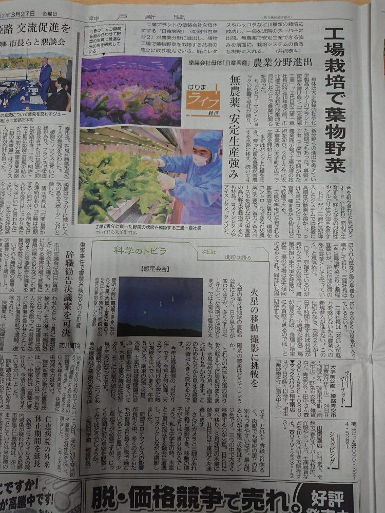 新聞に記載されました。