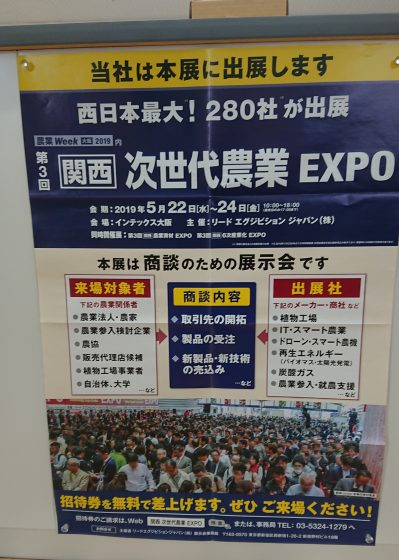インテックス大阪で5月22日~24日まで展示会に出展します。