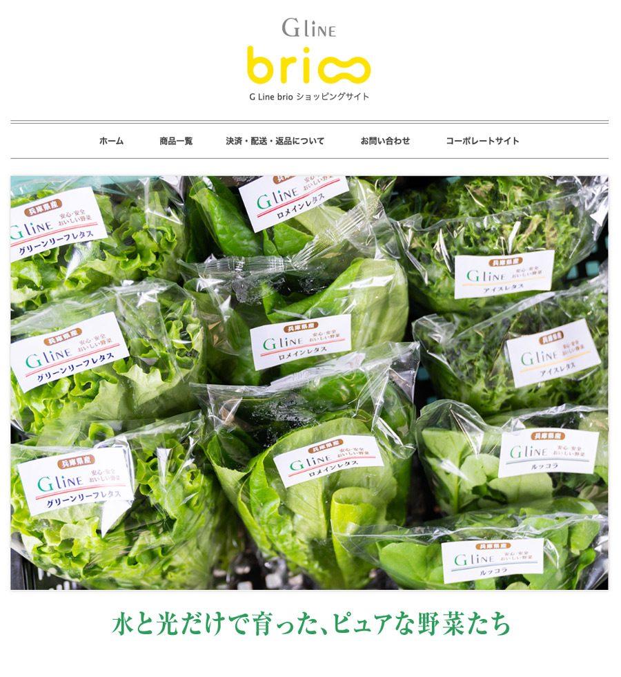 G Line brio ショッピングサイトがオープンしました!